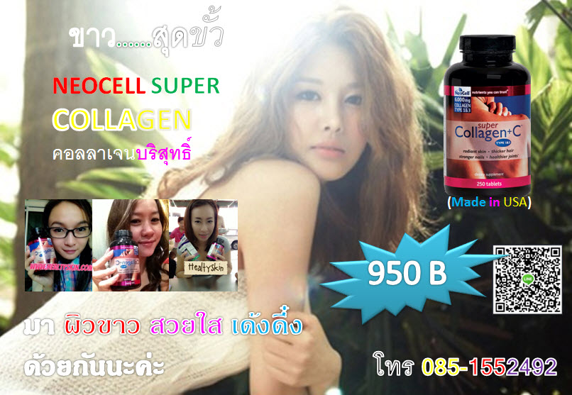 neocell collagen ราคา